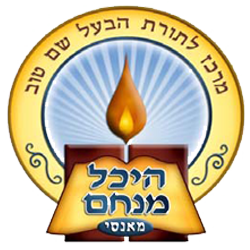Heichal Menachem Monsey